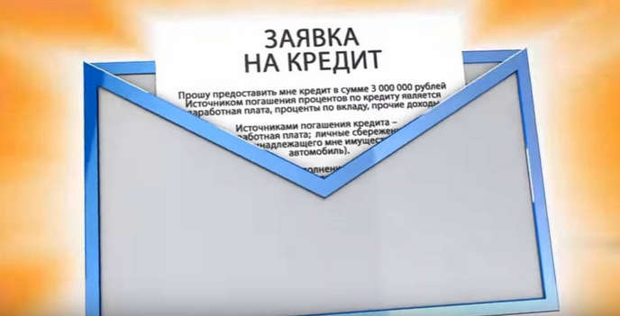 заявка на кредит онлайн во все банки с плохой кредитной историей спб ведьмак 3 кредит доверия квест