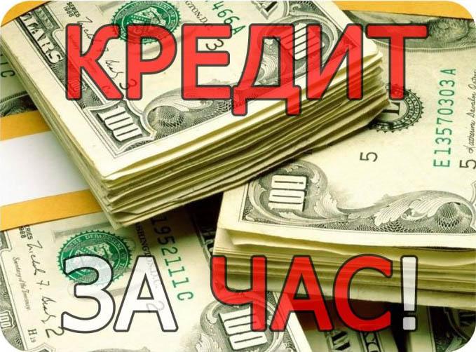 Взять потребительский кредит в Санкт-Петербурге