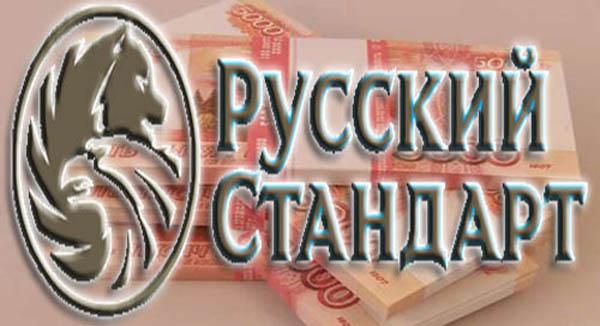 Как закрыть кредит в русском стандарте