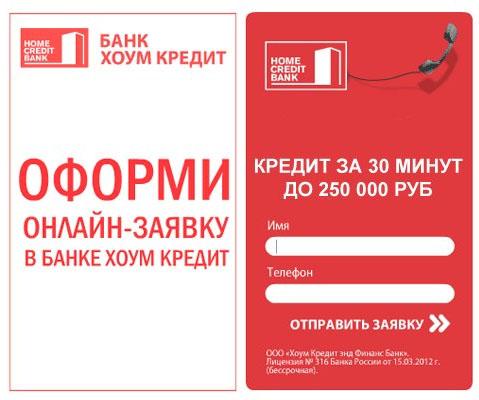 Бесплатный кредитный калькулятор Хоум Кредит Банк