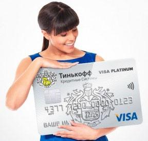 Моментальные кредитные карты с плохой кредитной историей
