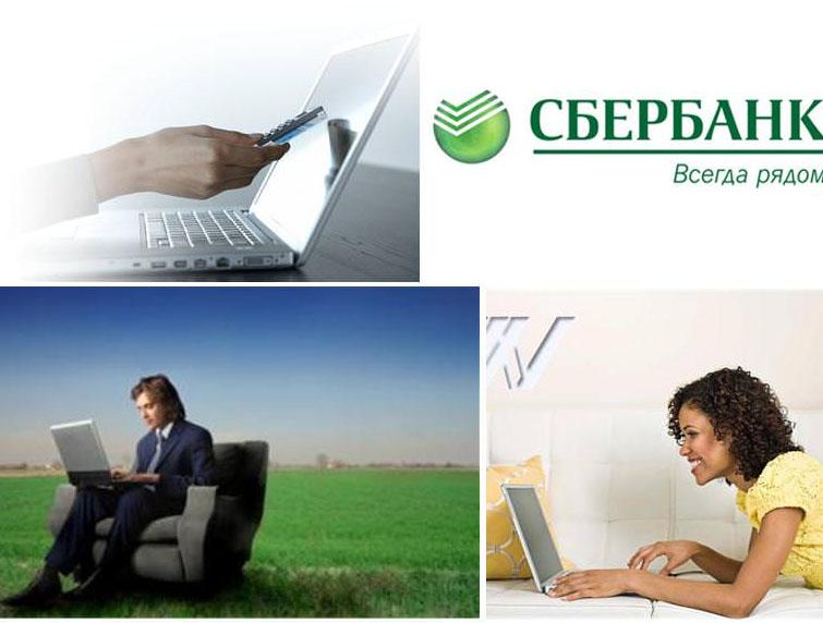 Сбербанк онлайн кредит