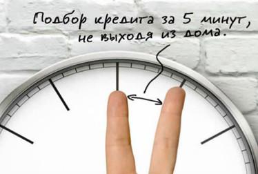 Оформить кредит 300000 рублей