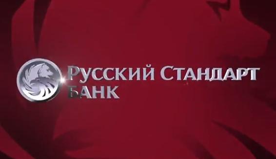 банк русский стандарт кредиты волгоград