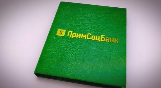 Онлайн заявка на кредит примсоцбанк как увеличить шансы взять кредит