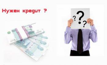 Рефинансирование кредита в Омске