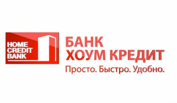 Банк хоум кредит интернет банк