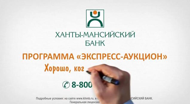 Хантымансийский банк кредит без справок
