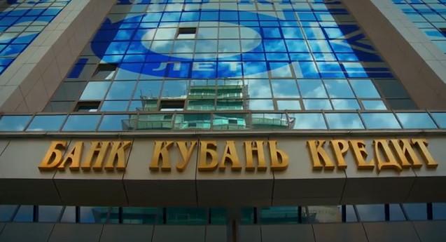 кубань кредит банк официальный сайт вклады краснодар