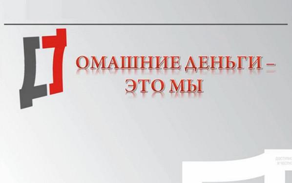 Домашние деньги онлайн заявка на кредит телепорт микрокредит