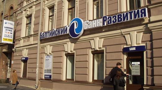 Можно получить кредит в балтийском банке совкомбанк потребительский кредит под залог автомобиля