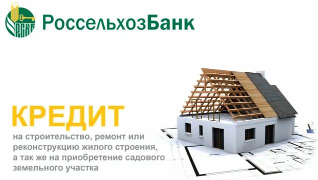 Порядок кредитования российских предприятий — производителей, дистрибьюторов сельскохозяйственной и автотранспортной техники и их.