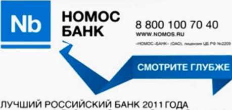 Номос банк потребительский кредит