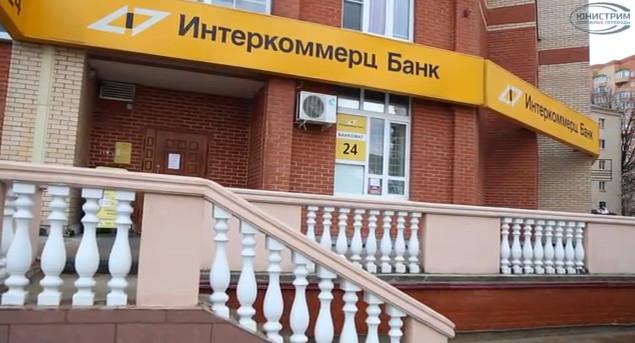В банке «Интеркоммерц» назначена временная администрация