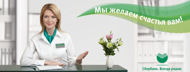Кредит наличными в Сбербанк России