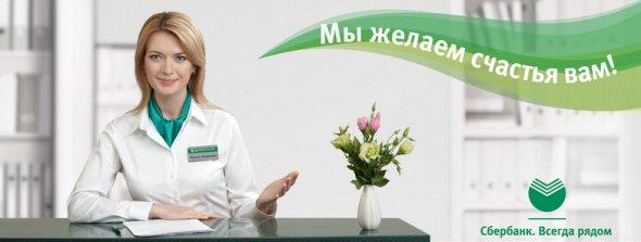 Сбербанк России, Потребительский кредит без обеспечения