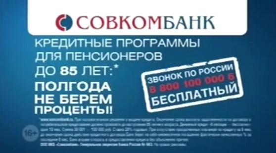 таком случае совкомбанк умловия кредитования для пенсионеров деревне, Егорьевского района