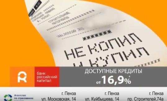 сидячую ванну российский капитал банк пенза вклады пенсионерам отзывы клиентов посетителей