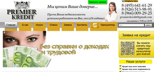 Сайт банка премьер кредит
