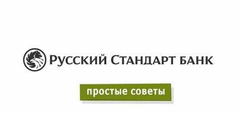 Банк русский стандарт спб онлайн заявка на кредит кредит наличными в втб онлайн