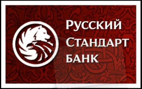 Заявка на потребительский кредит в русском стандарте