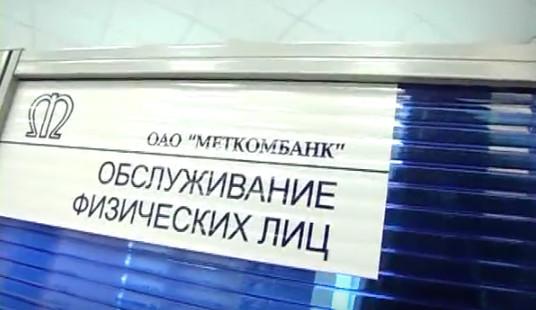 Меткомбанк кредиты онлайн заявка взять деньги в кредит без справок минск