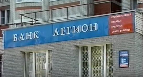 Банк легион норильск вклады