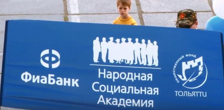 Фиа банк тольятти кредит потребительский где получить нано сим карту