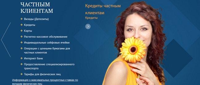 русский стандарт банк кредит онлайн 2016