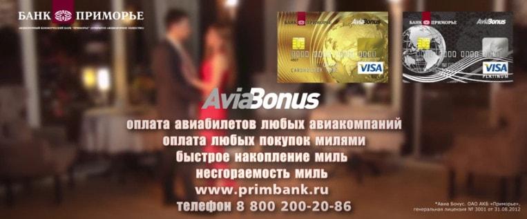 Потребительский кредит банк приморье банк москвы как получить кредитную карту