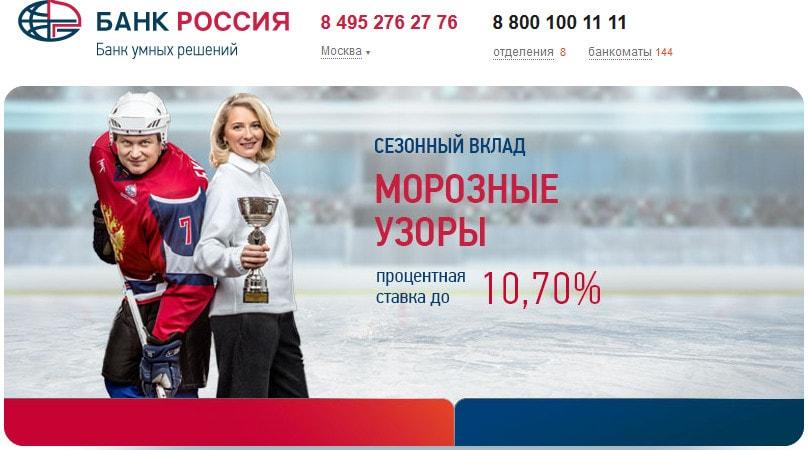 банк россия кредит онлайн экскурсия