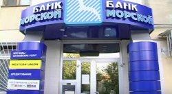 Банк Морской