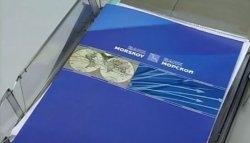 Банк Морской Севастополь