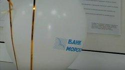 Морской банк Калининград