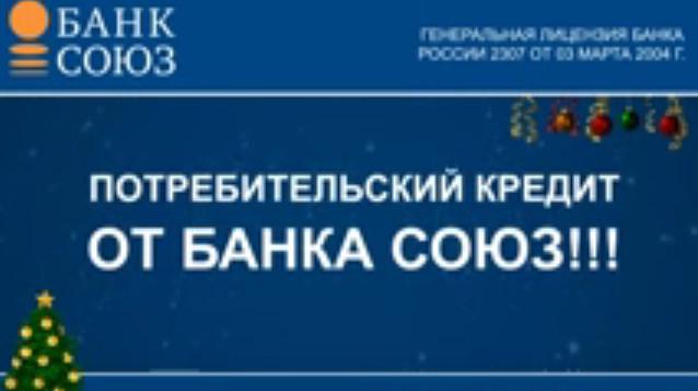 Банк союз потребительский кредит калькулятор как получить кредит в россельхозбанке потребительский