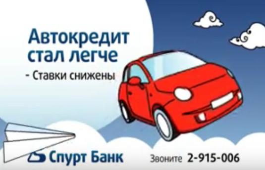 Спурт банк онлайн кредит онлайн консультация юриста по кредитам бесплатно