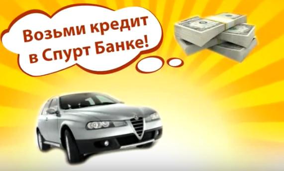 Спурт банк кредит онлайн возьму кредит на погашение других кредитов