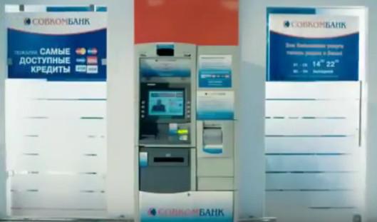 совкомбанк нижний новгород адреса кредит юридический адрес банк втб пао