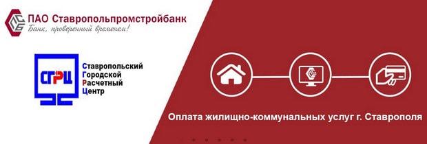 Онлайн заявка на кредит ставропольпромстройбанк взять кредит i в кривом рогу