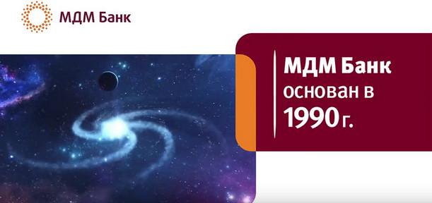 Мдм банк вклады 2016 и процент новоалтайск