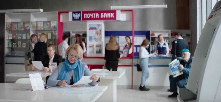 почта банк рефинансирование кредитов пенсионерам карта от мегафона как работает