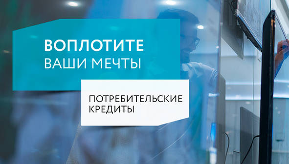 потребительский кредит в рнкб в севастополе условия где взять кредит 2 миллиона рублей