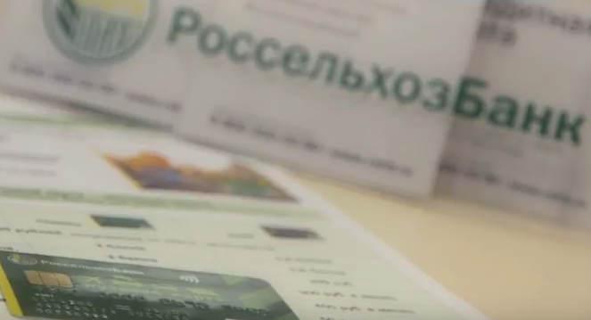 подать заявку в россельхозбанк онлайн