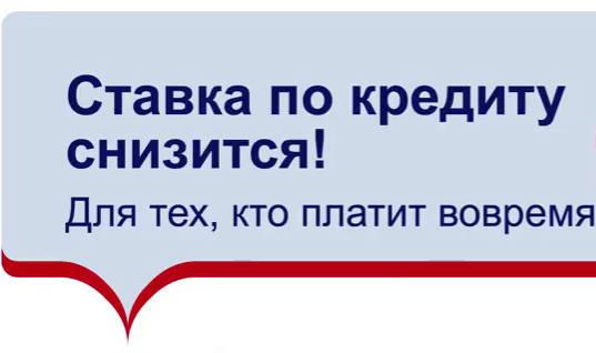 Втб банк кредит потребительский процентная ставка сегодня