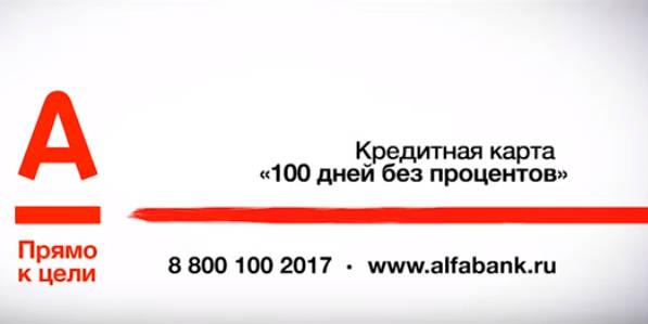 кредитная карта в альфа банке 100 дней без процентов отзывы