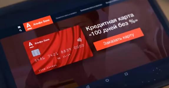кредитная карта 100 дней оформить онлайн 01