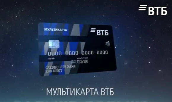 кредитная карта втб мультикарта банка
