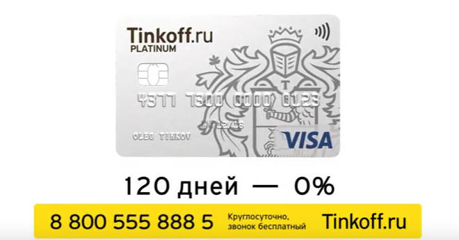 тинькофф платинум кредитная карта условия 2020 120 дней без процентов