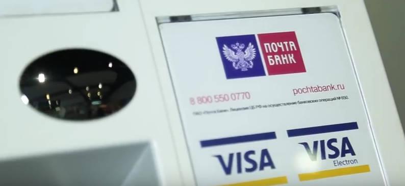 почта банк элемент 120 онлайн заявка