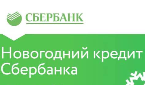 взять кредит в сбербанке под низкий процент банк восточный омск отзывы по кредитам
